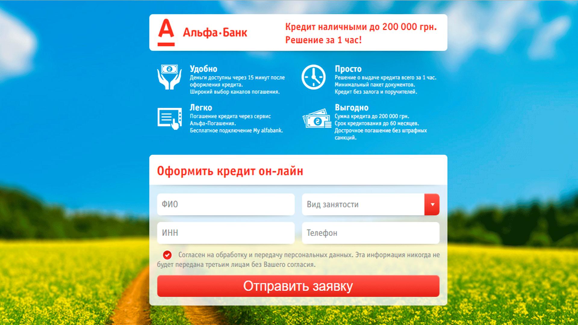 как взять кредит в москве если я из региона
