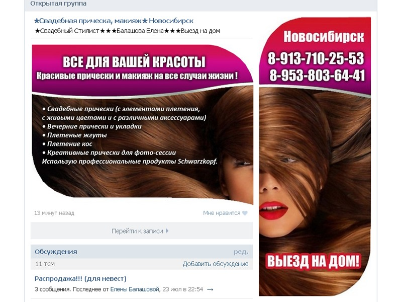 Как сделать стр в вк красивой - Uinzone.ru